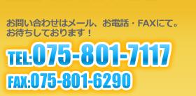 お問い合わせはメール、お電話、FAXにて!
