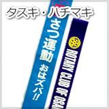タスキ・ハチマキ